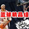 篮球精品组