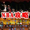 NBA攻略